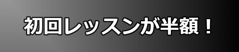 パーマリンク先: 初回レッスン半額キャンペーン実施中!